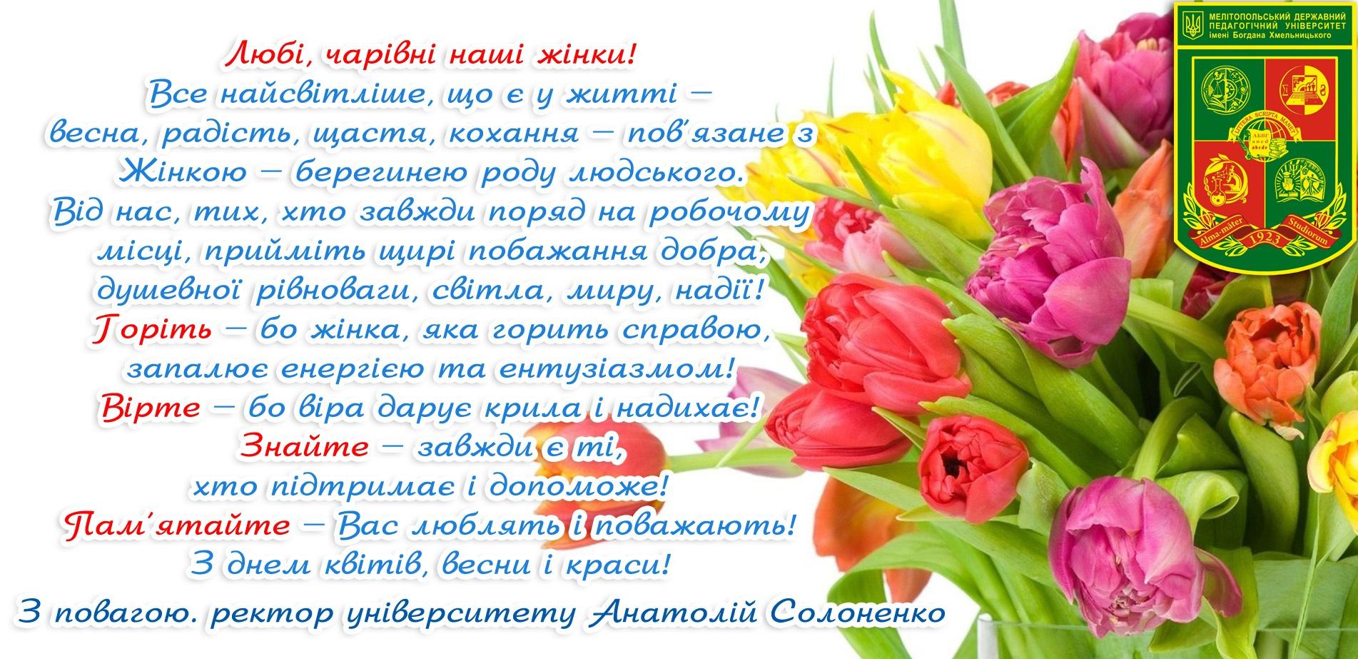 Привітання ректора Анатолія Солоненка з Міжнародним жіночим днем