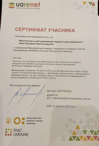 Університет приєднався до Всеукраїнської мережі з визнанням іноземних освітніх кваліфікацій (UaReNet)