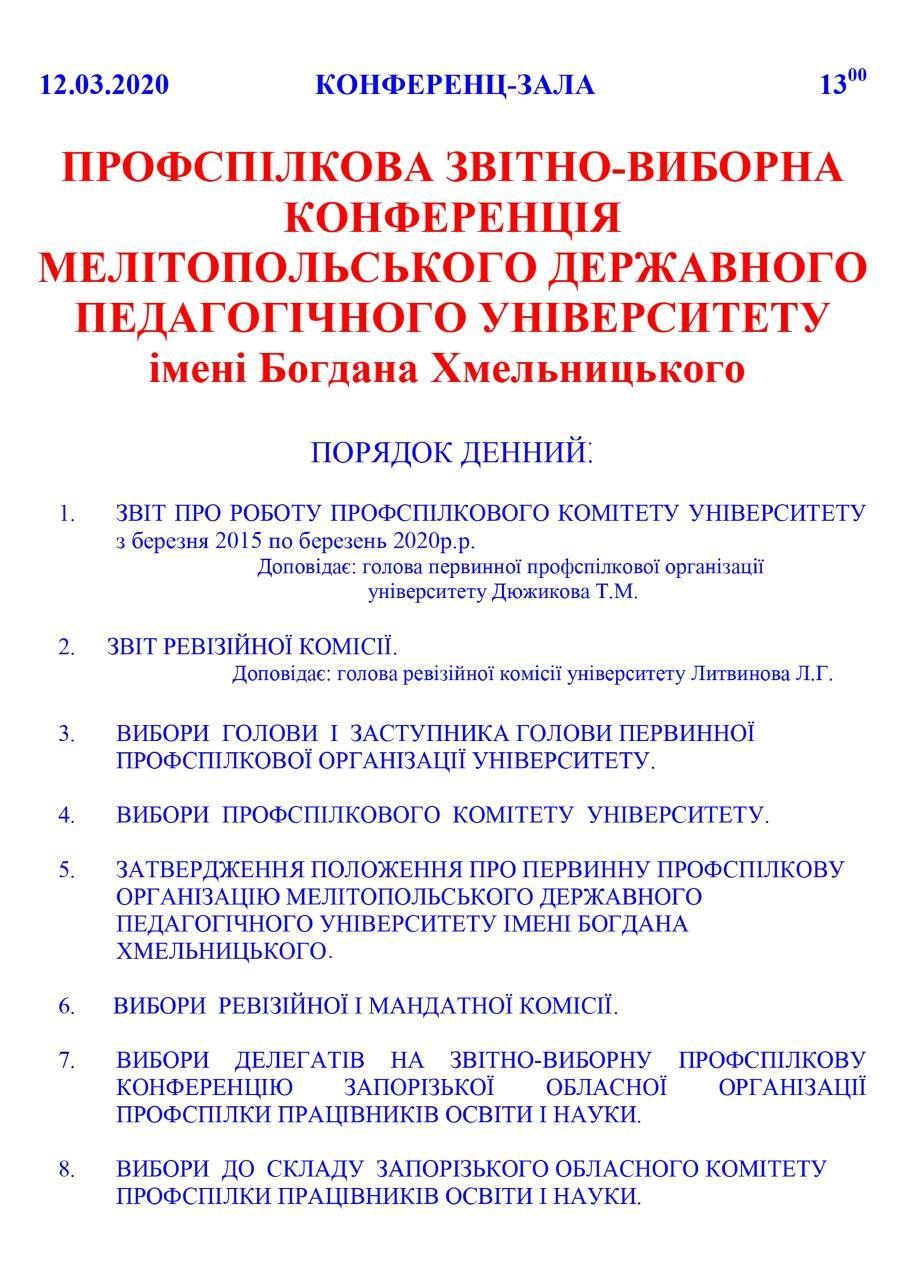 Профспілкова звітно-виборна конференція