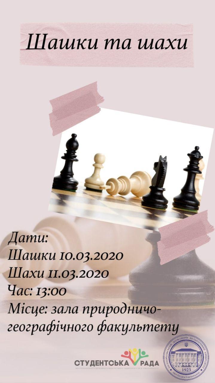 Запрошуємо на турнір з шашок та шахів!