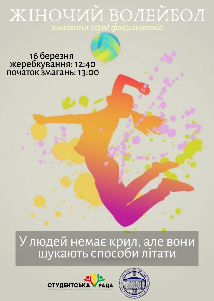 Запрошуємо на змагання з жіночого волейболу!
