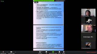 Захист курсових робіт здобувачів вищої освіти ІІ курсу спеціальності 053 Психологія ОП «Психологія. Психологічне консультування»