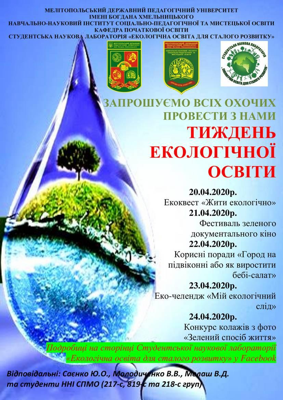 Запрошуємо провести з нами тиждень екологічної освіти!