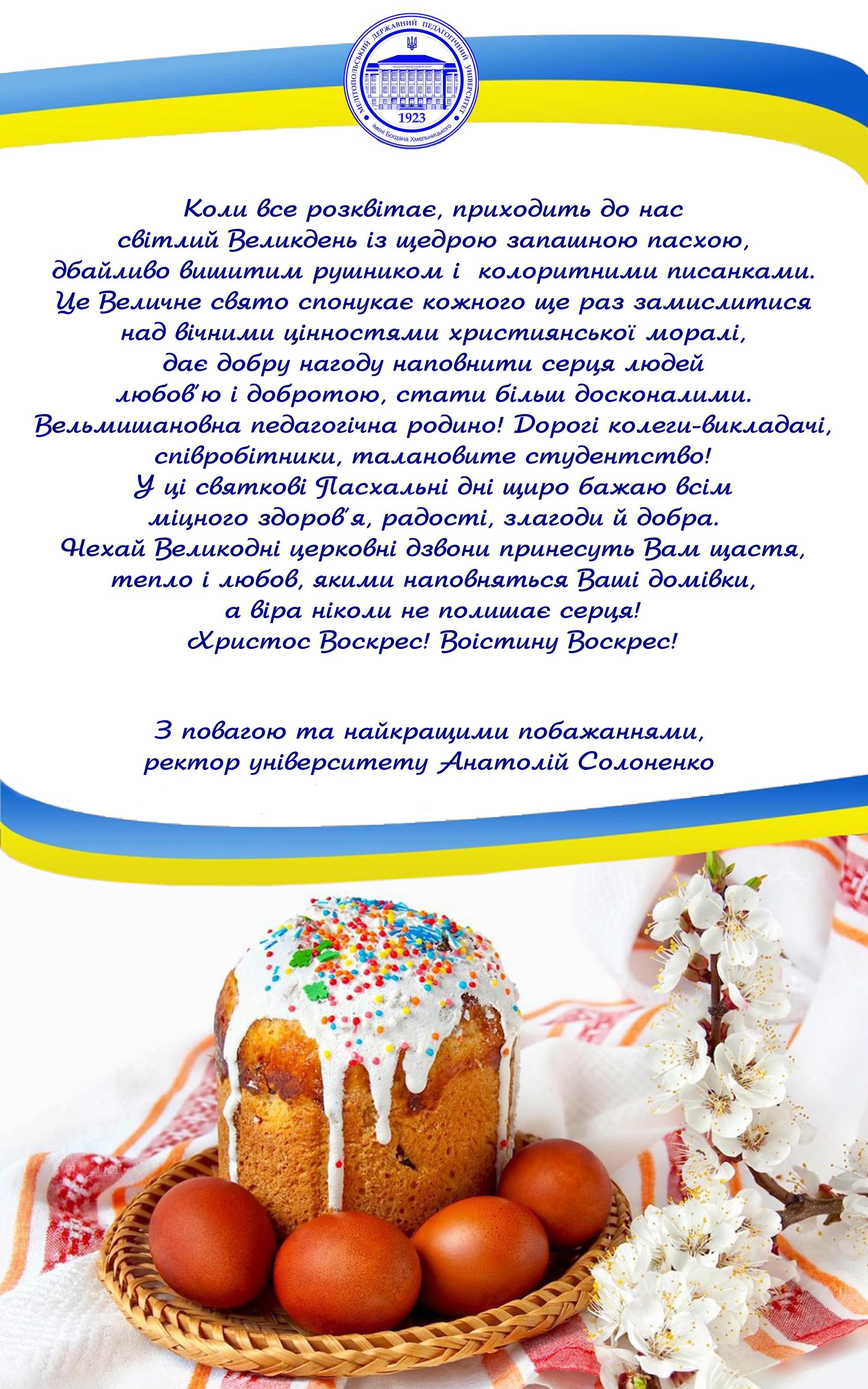 Привітання ректора університету Анатолія Солоненка з Великоднем!