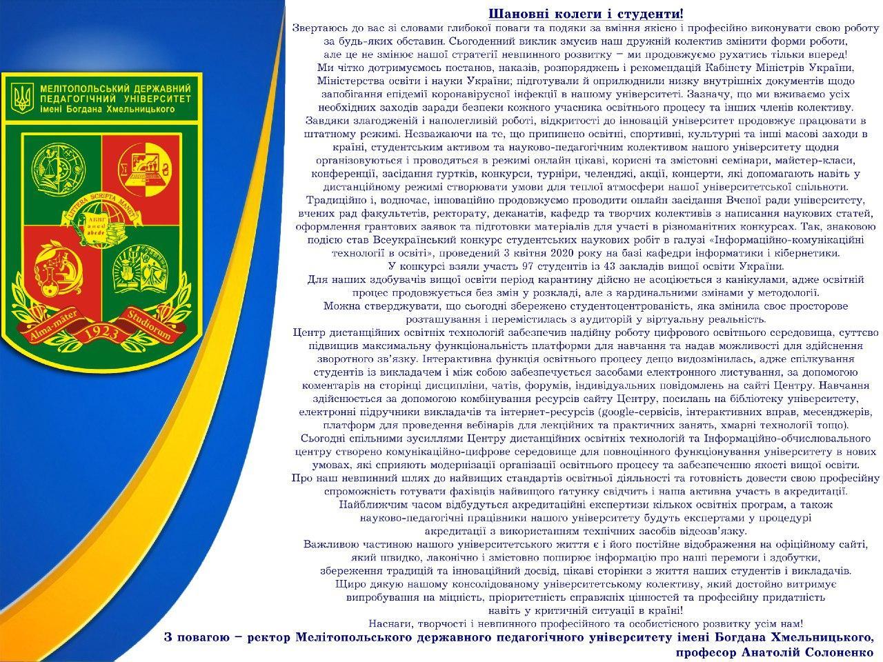 Звернення ректора університету Анатолія Солоненка