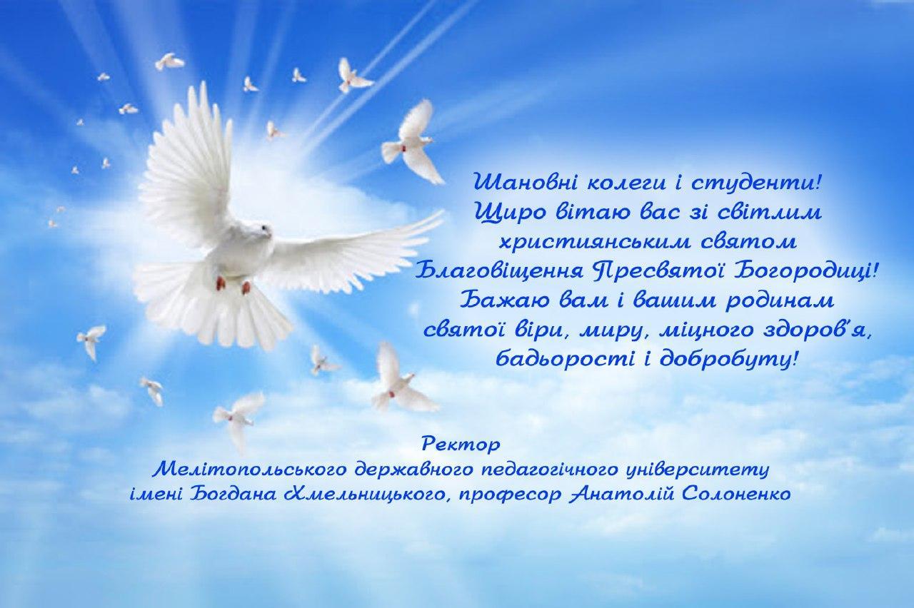 Привітання ректора з Благовіщенням Пресвятої Богородиці