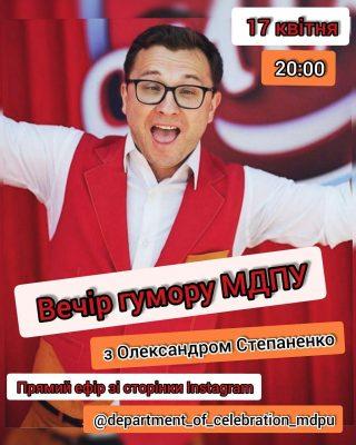 «Вечір гумору МДПУ» з Олександром Степаненком