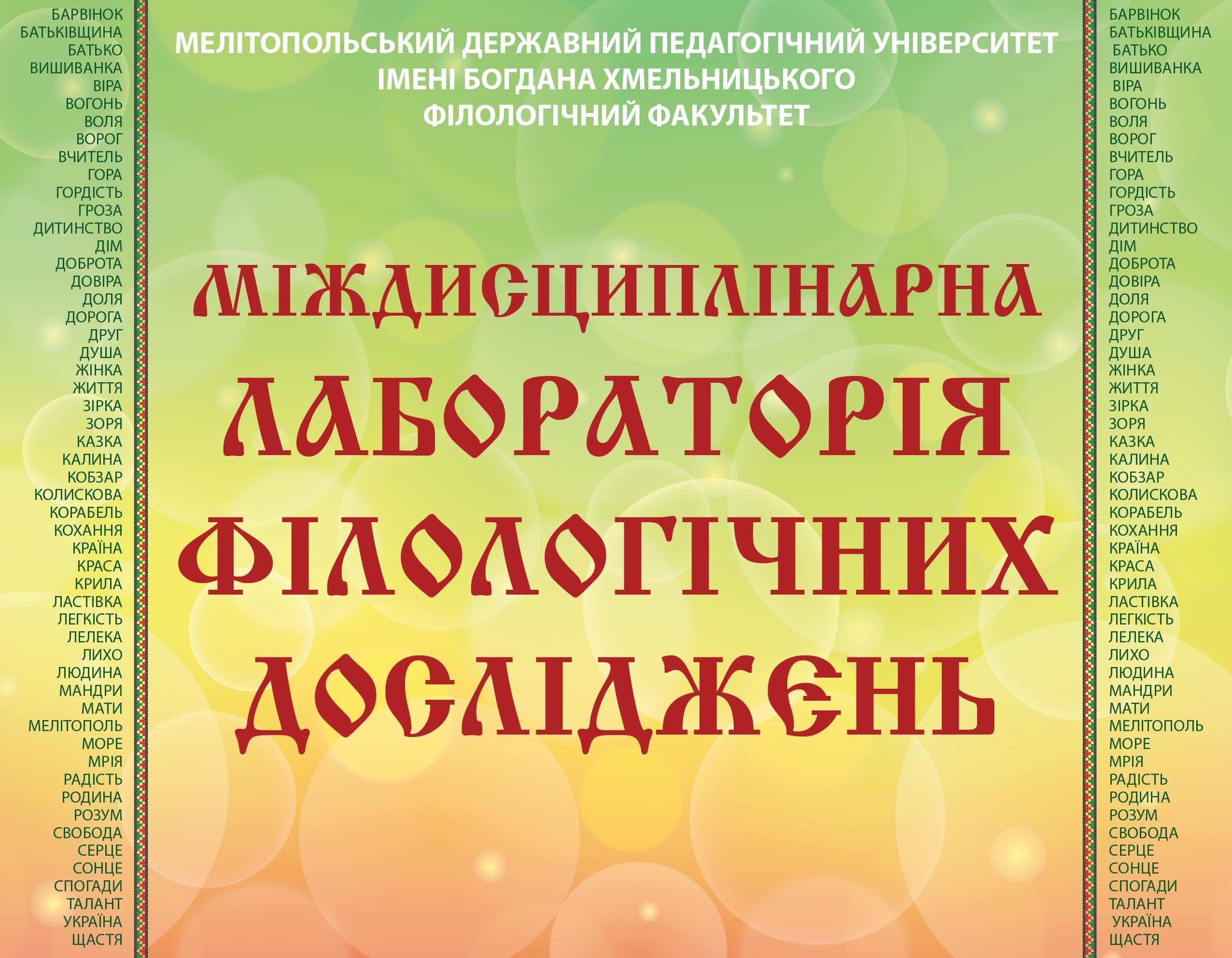 На філологічному факультеті пройшла Міжнародна наукова конференція