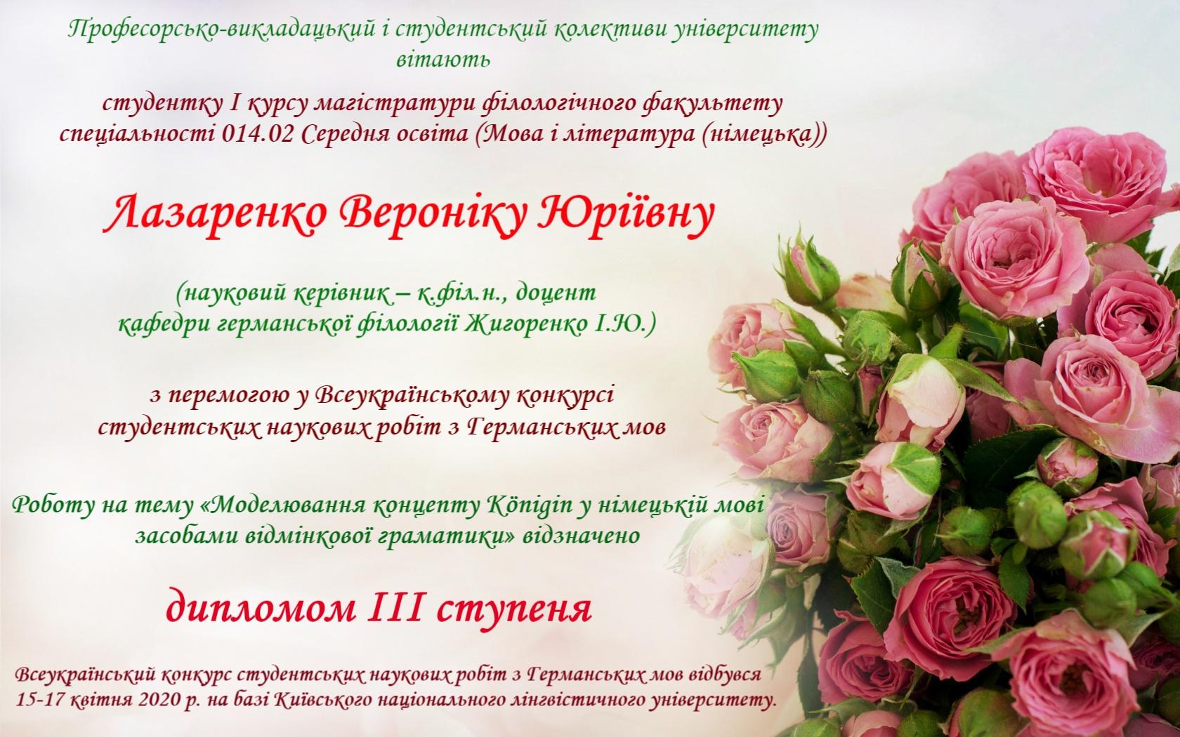 Вітаємо з перемогою у Всеукраїнському конкурсі студентських наукових робіт з Германських мов