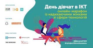 Онлайн-марафон з успішними жінками в ІCТ