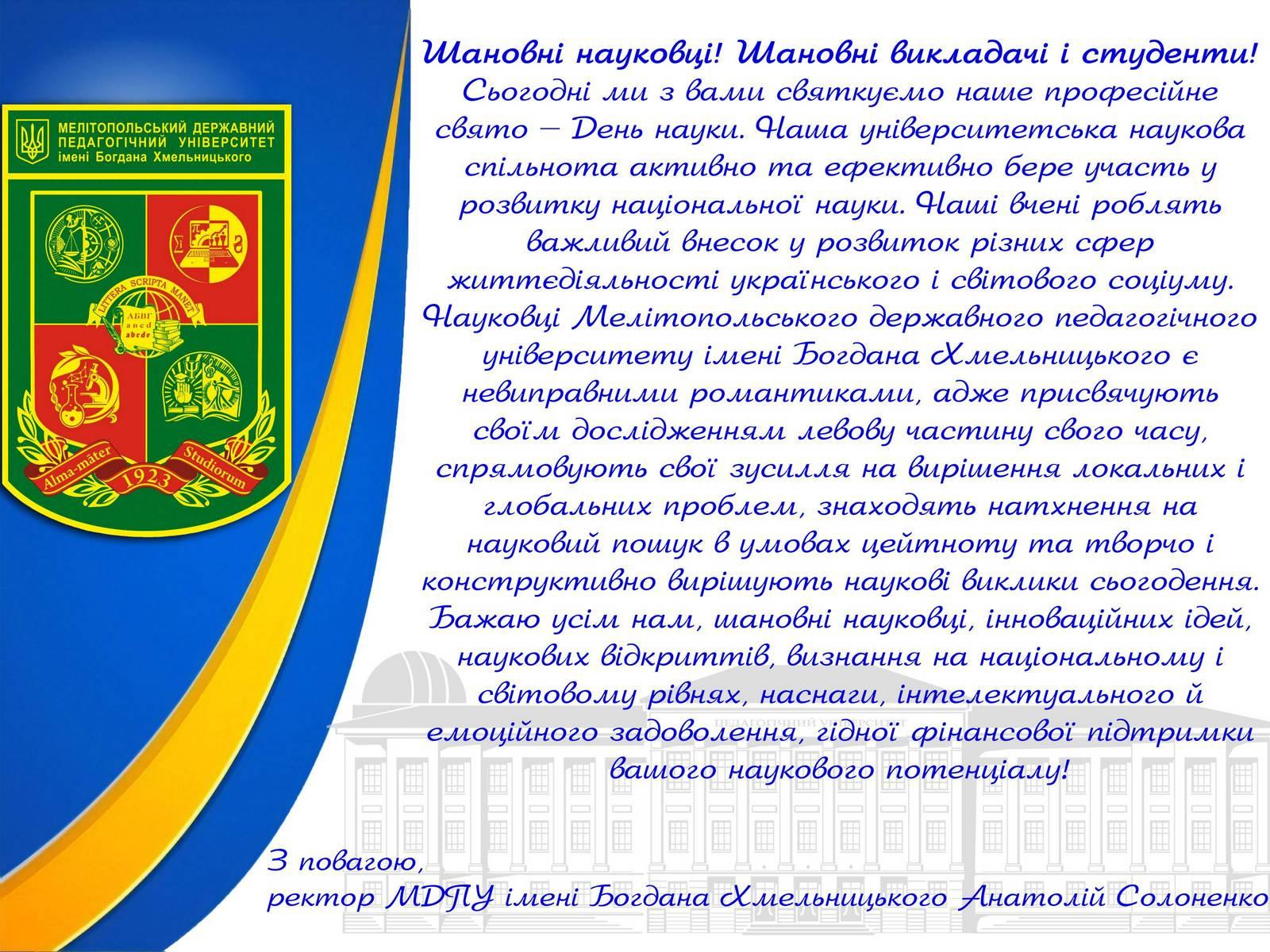 Привітання ректора А.Солоненка до Дня науки