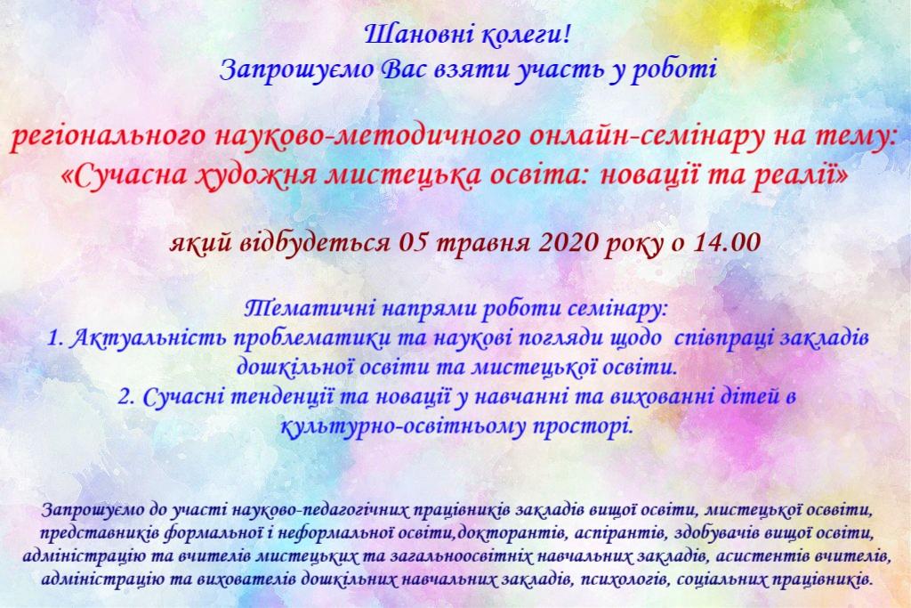 Запрошуємо взяти участь у роботі регіонального науково-методичного семінару «Сучасна художня мистецька освіта: новації та реалії»
