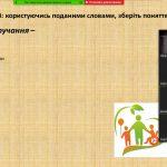 «Інвалідність як ознака вразливості сім'ї»