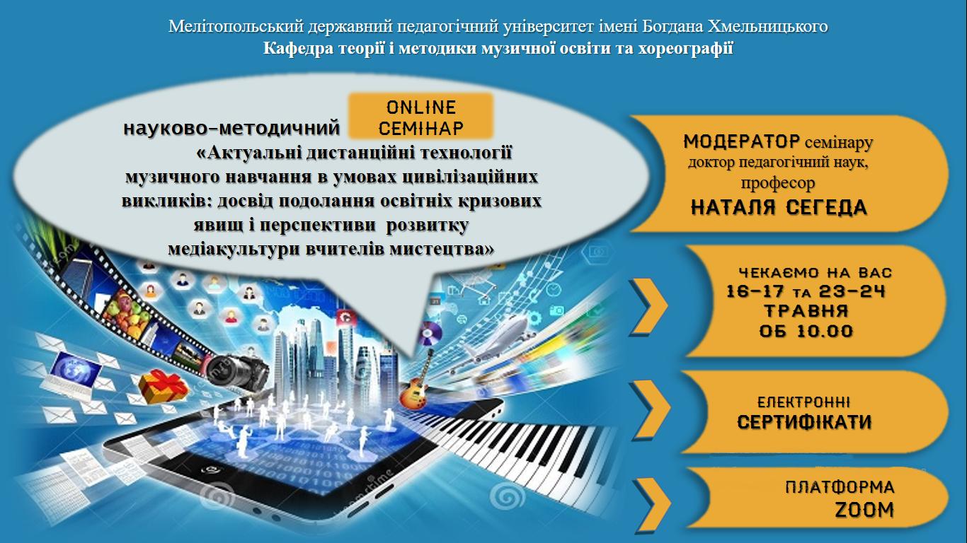 Запрошуємо взяти участь в онлайн-семінарі!