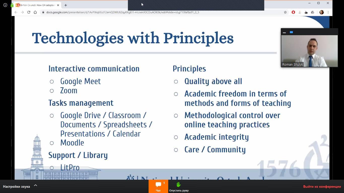 Участь представників університету у міжнародному вебінарі «How ready are universities to use emerging technologies?»
