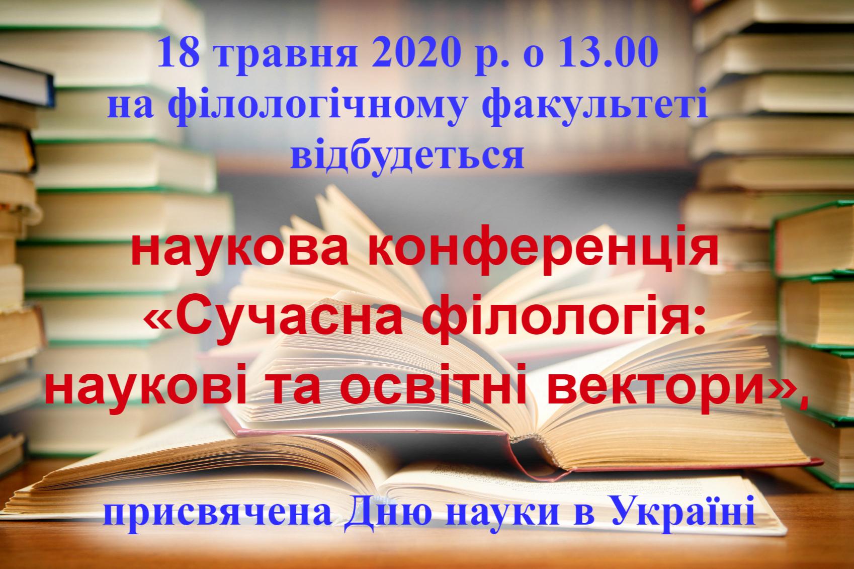 """Запрошуємо взяти участь у науковій конференції """"Сучасна філологія: наукові та освітні вектори"""""""