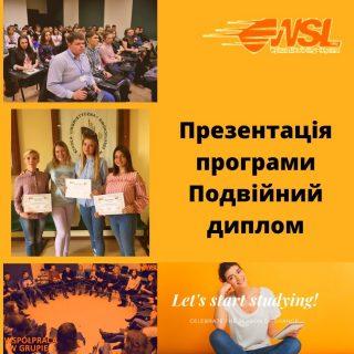Презентація програми «Подвійний диплом»