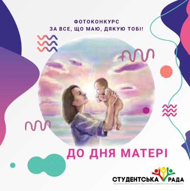 Мама – це синонім слова любов!