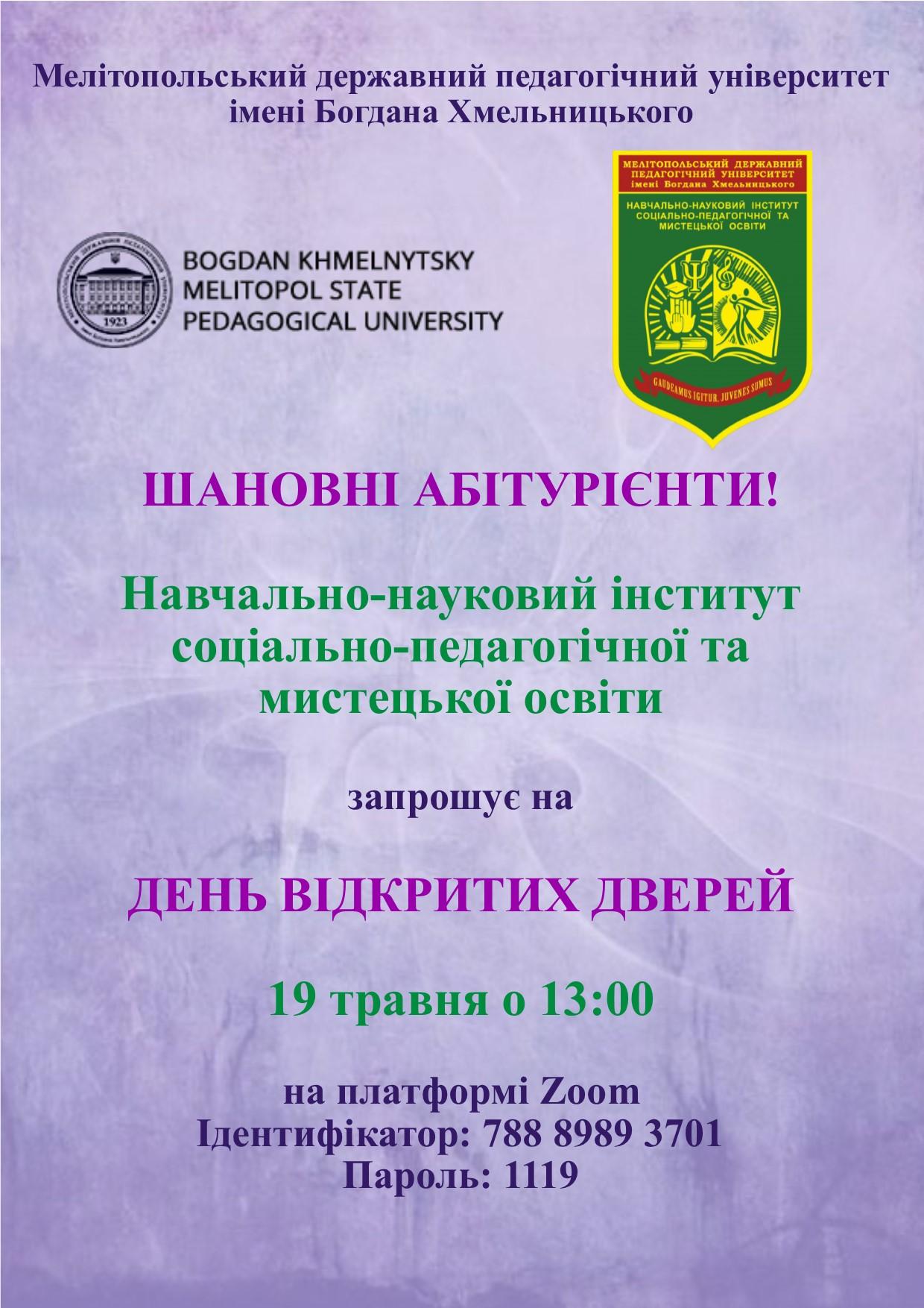 Навчально-науковий інститут соціально-педагогічної та мистецької освіти запрошує на день відкритих дверей!