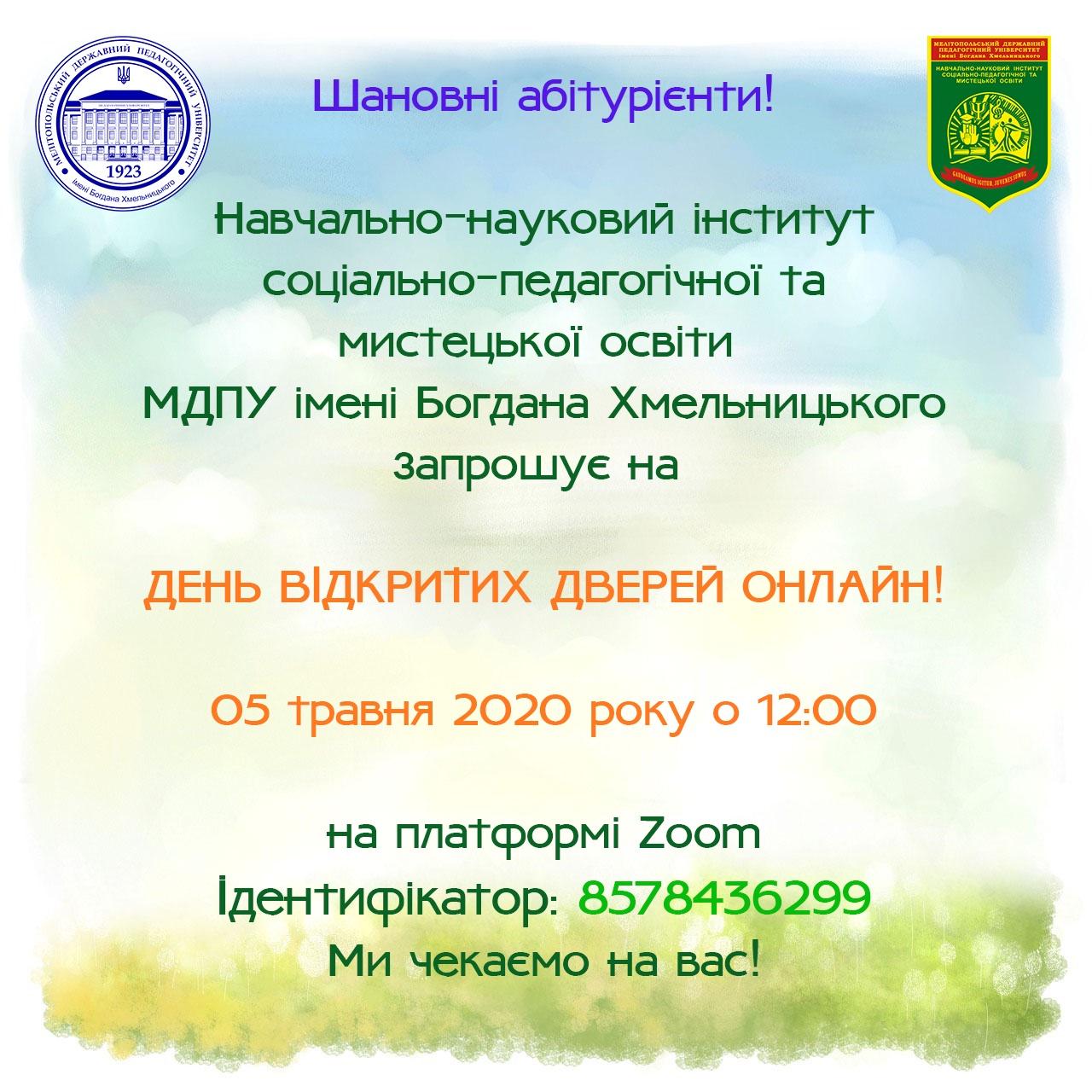 Запрошуємо на день відкритих дверей Навчально-наукового інституту соціально-педагогічної та мистецької освіти