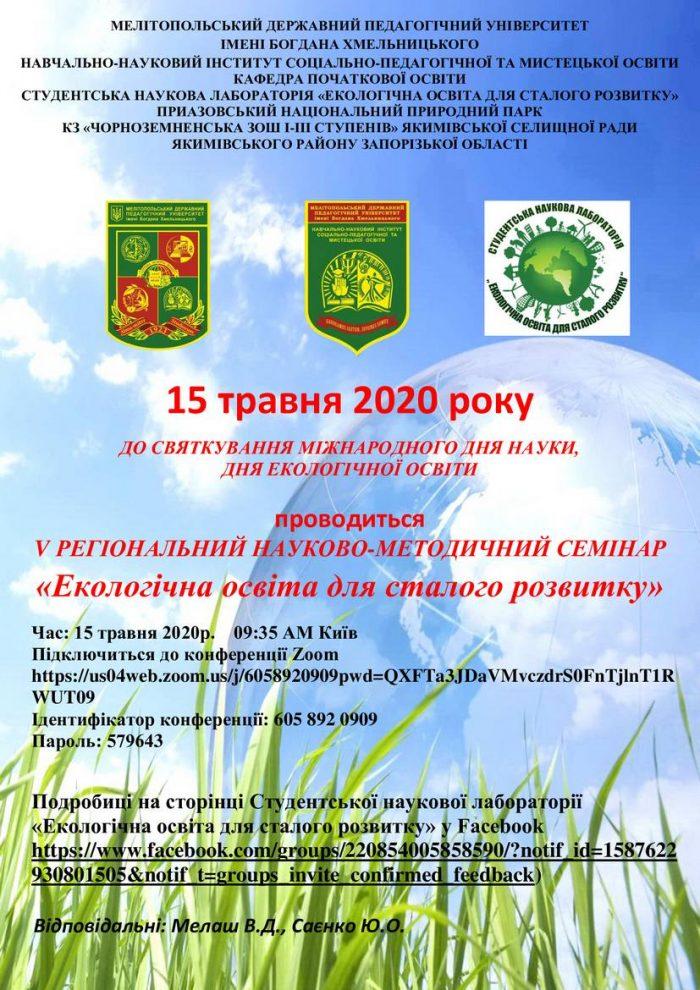 """Запрошуємо взяти участь в V регіональному науково-методичному семінарі """"Екологічна освіта для сталого розвитку"""""""