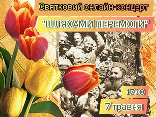 Святковий онлайн-концерт «Шляхами Перемоги»