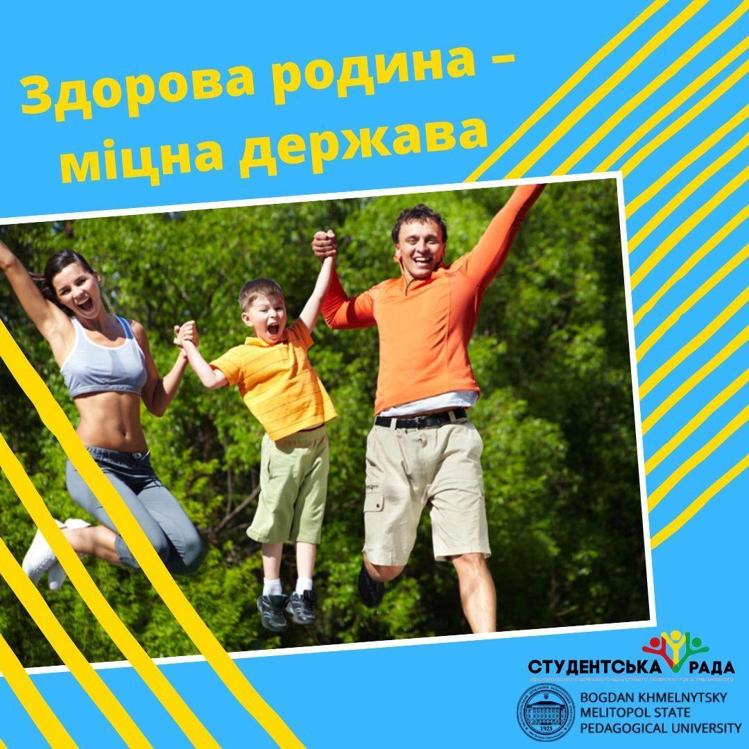 «Здорова родина – міцна держава»