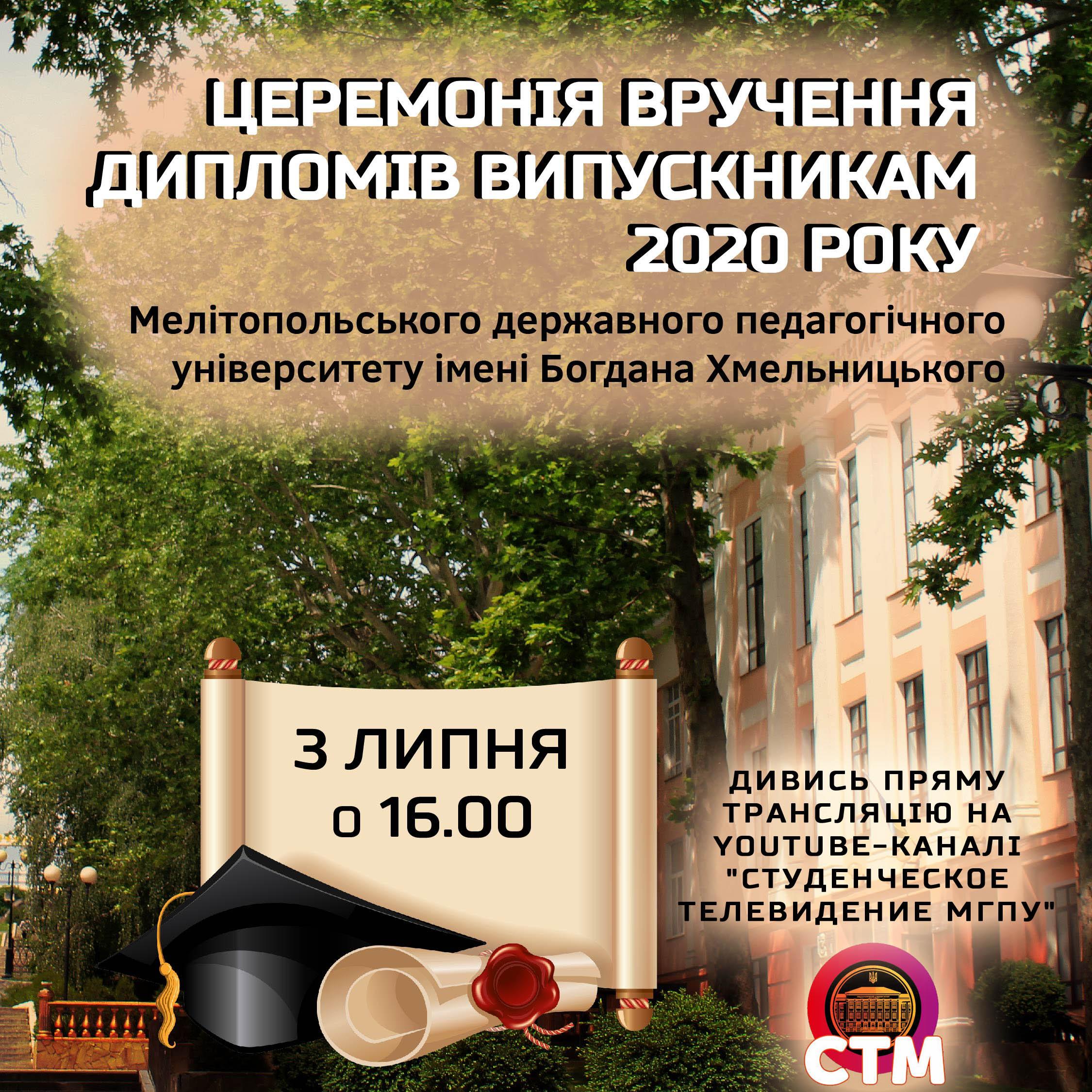 Церемонія вручення дипломів випускникам 2020 року