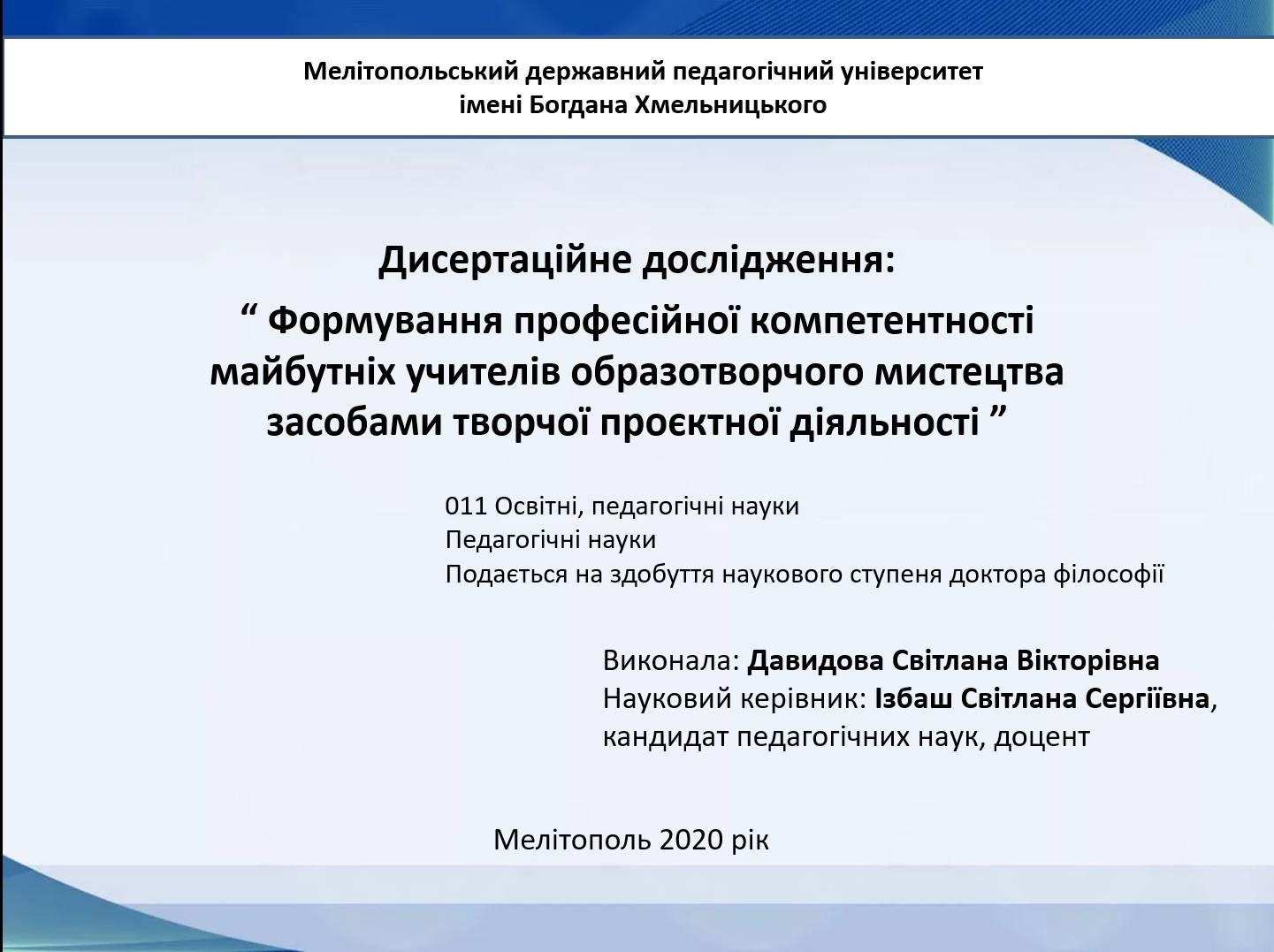 Вперше в історії кафедри педагогіки і педагогічної майстерності проведено кафедральний семінар апробації дисертаційного дослідження