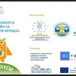 Студенти факультету інформатики, математики та економіки – фіналісти конкурсу «Дизайн та просування бренду» Міжнародної олімпіади «IT-Universe»