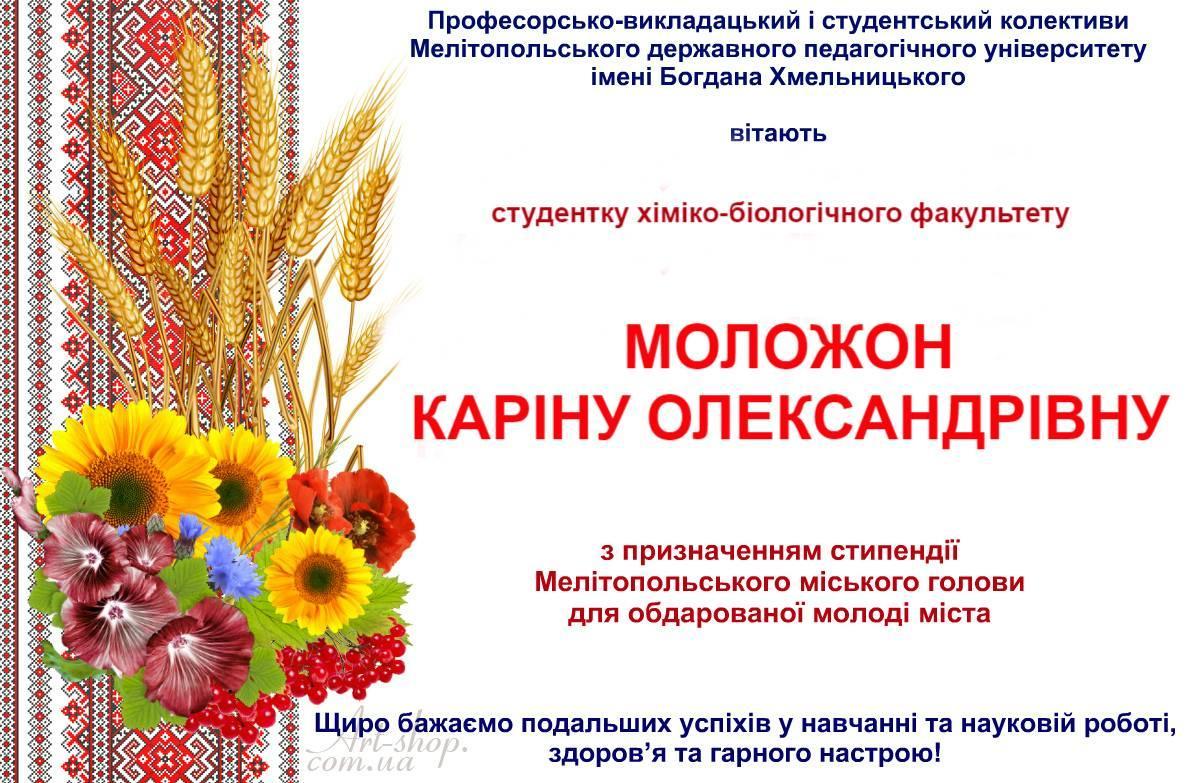 Вітаємо з призначенням стипендії Мелітопольського міського голови для обдарованої молоді міста!