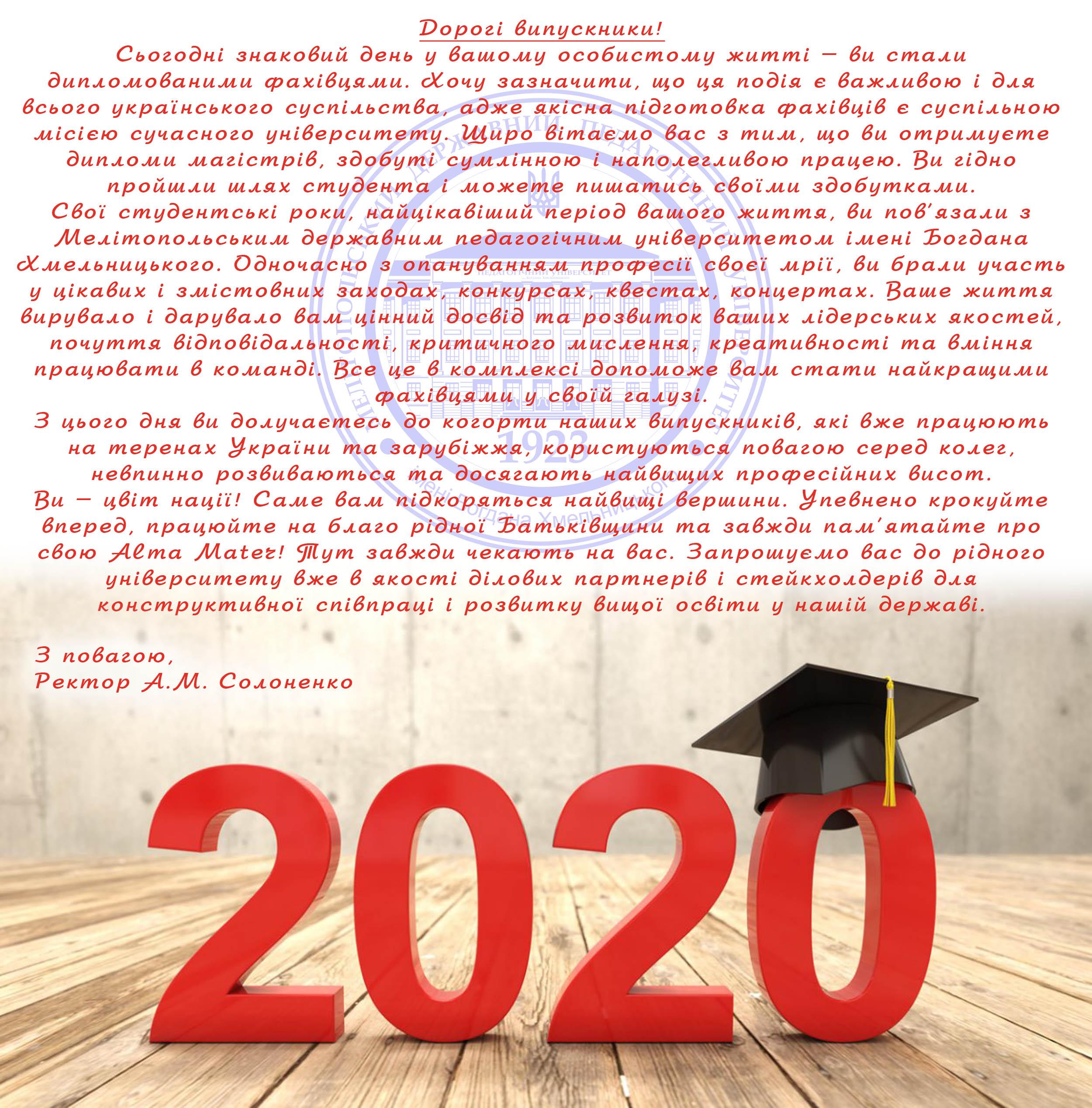 Вітання випускникам від ректора університету Анатолія Солоненка