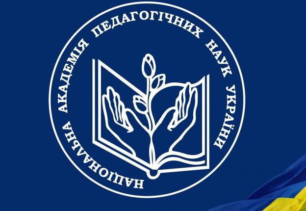 Напрацювання вчених Національної академії педагогічних наук України із  функціонування сфери освіти в умовах карантину, пов'язаного з COVID-19 -  МДПУ